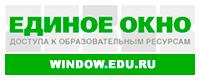 Единое окно